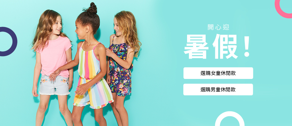 SchoolsOut_Carousel_Taiwan_Kids_DT