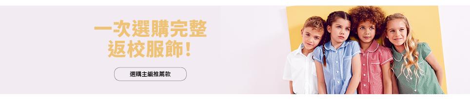 Back2School_Uniform_HPBanner_Taiwan_964