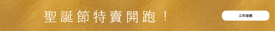 ChristmasShop_HP_Banner_Taiwan_DT